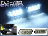 スズキ/JB23Wジムニー用LEDバックランプ/白ホワイト/左右セット/インナーメッキクリアレンズ
