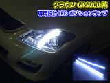 200系クラウン専用/ドレスアップLEDポジションランプ(テープライト式)/白色ホワイト/左右2個セット/アスリート・ロイヤル・GRS200等