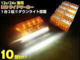 12v24v兼用/1台2役!角型LEDサイドマーカー&ダウンライト10個/アンバー白黄/角マーカーランプステー付トラックバス軽トラ