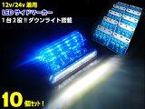 12v24v兼用/1台2役!角型LEDサイドマーカー&ダウンライト10個/ホワイトブルー白青/角マーカーランプステー付トラックバス軽トラ