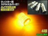 12v24v兼用/BAU15sS25PY21W/ハイフラ抵抗内蔵144連LED/ステルスクロームカバー付ウィンカーバルブ4個ウインカー/アンバー黄オレンジ