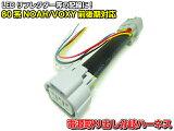 80系ノアヴォクシーエスクァイア前期後期LEDリフレクター電源取り出しハーネスコネクターカプラー配線分岐NOAHVOXYZRR80ZRR85ZWR80