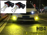 HB4フォグランプLEDゴールデンイエロー80w相当黄色12v24v兼用バルブ電球3000k無極性デイライトフォグ