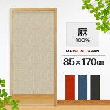 【メール便無料】のれん 無地 麻 ナチュラルで上質な暖簾 85×170cm muji