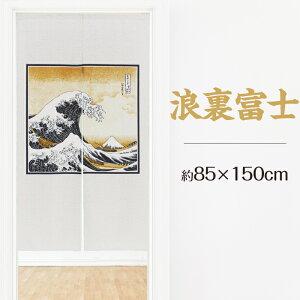 Goodwill Fashionable Japanese style Ukiyoe Namiura Fuji 85 × 150cm Made in Japan [Free shipping]