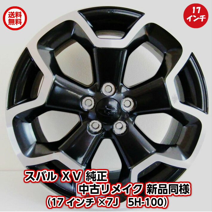 タイヤ・ホイール, ホイール  XV XV 17 7J17 4