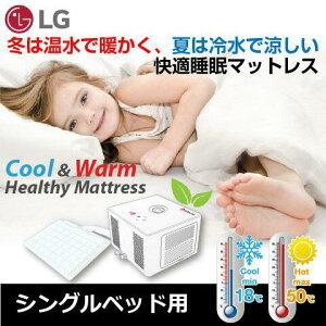 【LG製】Cool&WarmHealtyMattressベッドサイズ:シングルベッド用/[温水マットオンドルマットクールマット・クールパッドホットマット・ホットパッドベッド布団冷水マット敷きパッド敷きマット敷き布団]