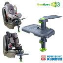 【楽天ランキング 1位獲得】2017年NEWモデル チャイルドシート用フットレスト Knee Guard Kids 3 / どんな車種にも対応/ISOFIX対応 / チャイルドシート/ ジュニアシート / お子様用シート / ドライブ