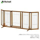 【直送品のため・代金引換・後払い不可】リッチェル/Richell 木製 おくだけ ドア付 ペットゲート H ワイド