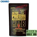 オリヒロ アクティブプロテインHMB 300g 20杯分 コーヒー味 orihiro / サプリ サプリメント 女性 男性 夏バテ ダイエット ダイエットサプリ プロテインダイエット プロテイン ホエイ hmb 燃焼