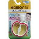 【直送品のため・代金引換・後払い不可】エジソンママのはじめて使う歯ブラシ