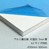 アルミ複合板 片面白ツヤ(切売) 3mm厚 450mm×600mmA2サイズカット可能[AP-883as]