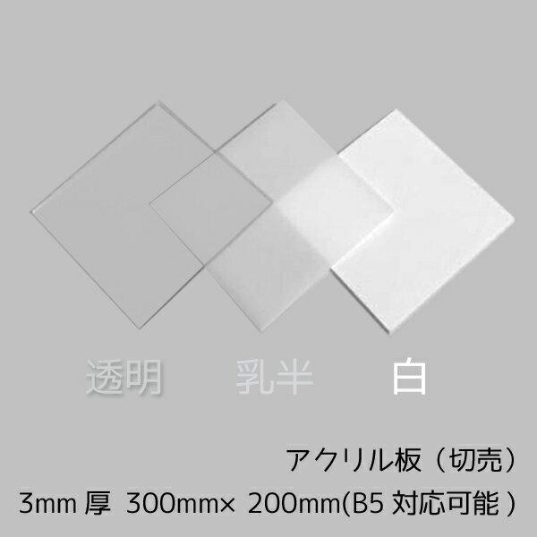 アクリル板3mm厚300mm×200mm 透明/白/乳半  国産アクリル板(切売)  メール便対応