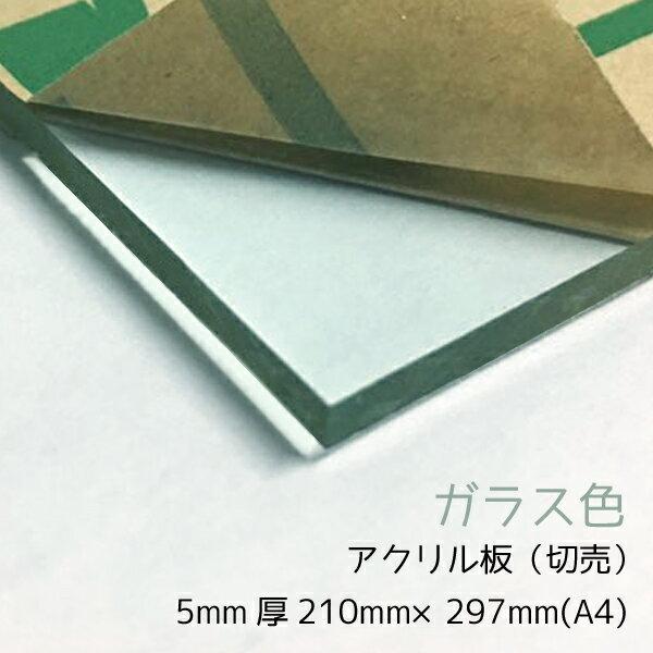 アクリル板5mm厚A4(210mm×297mm) ガラス色  国産アクリル板(切売)  メール便対応