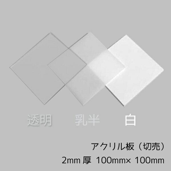 アクリル板2mm厚100mm×100mm 透明/白/乳半  国産アクリル板(切売)  メール便対応