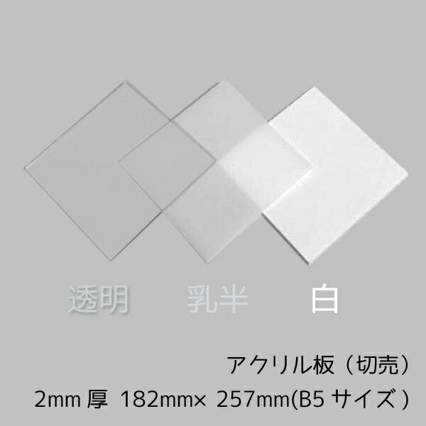アクリル板2mm厚B5(182mm×257mm) 透明/白/乳半  国産アクリル板(切売)  メール便対応