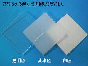 【国産アクリル板】アクリル押出板【2カット無料!】透明/白/乳半3mm厚915mm×1830mm