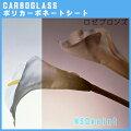 【AGC】ポリカーボネート板カーボグラスポリッシュロゼブロンズ3mm厚1000mm×2000mm【送料無料】