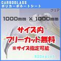 【AGC】ポリカーボネート板カーボグラスポリッシュクリア2mm厚1000mm×1000mm[2カット無料]【送料無料】