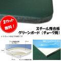 スチール複合板グリーンボードチョーク用【2カット無料!】3mm厚910mm×1820mm