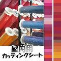 屋内用カッティングシート【中川ケミカル】450mm幅×1M(単価)切売り赤系40色