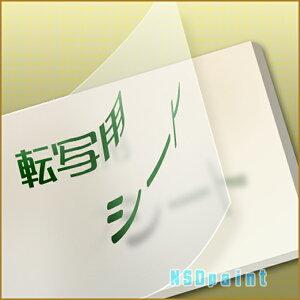 カッティングシート転写用リタックシート(透明)アプリケーションシート1000mm幅×50M【強粘着フィルム】