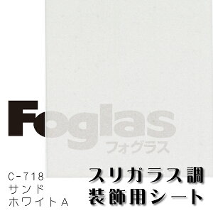 スリガラス調装飾用シートフォグラス C-718サンドホワイトA1200mm幅×1M(単価)切売り【中川ケミカル】