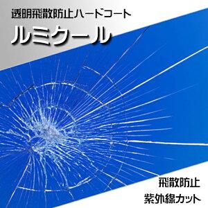 透明飛散防止ハードコートルミクール970mm×1M(単価)切売り