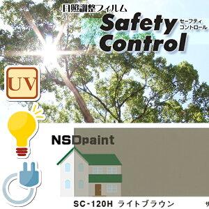 日照調整フィルムSC-120Hライトブラウン970mm幅×1M(単価)切売り内貼り用
