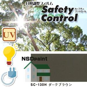 日照調整フィルムSC-130Hダークブラウン970mm幅×1M(単価)切売り内貼り用