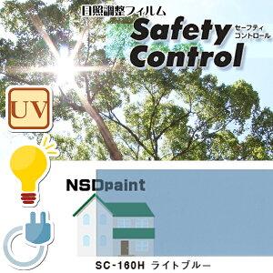 日照調整フィルムSC-160Hライトブルー970mm幅×1M(単価)切売り内貼り用