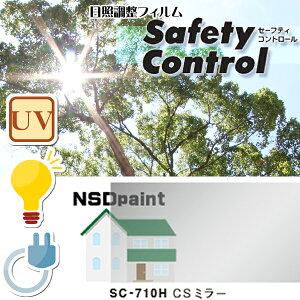日照調整フィルムSC-710HCSミラー970mm幅×1M(単価)切売り内貼り用