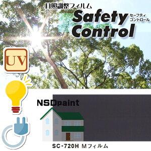 日照調整フィルムSC-720HMフィルム970mm幅×1M(単価)切売り内貼り用