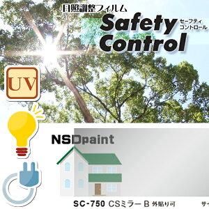 日照調整フィルムSC-750CSミラーB1250mm幅×1M(単価)切売り外貼り可