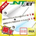 �ڹ���Ĺ������åȥ�ǥ���NTJ-JMG1370mm×50M×1��+���ӥ�ߥե���॰�?NTJ-JLG1380mm×50M×1�ܤ��㤤�����åȡ�����̵����
