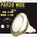 【LED照明】【水銀灯代替】PAR38WIDE(パー38ワイド)【E26】【白色】SLP38B1U18