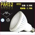 【LED照明】【水銀灯代替】PAR52(パー52)【E39】【白色】SLP52W65W【電球色】SLP52W27W