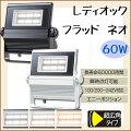【岩崎】レディオックフラッドネオ60WLED投光器【超広角】【昼白色/白色/電球色】ECF0685