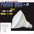 【LED照明】【水銀灯代替】PAR38WIDE-2(パー38ワイド)【E26】【白色】SLP38B2U65【電球色】SLP38B2U27