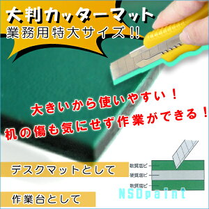 大判カッターマット緑色無地3mm厚600mm×900mm10枚セット【送料無料】作業台などにとっても便利!特大カッティングマット