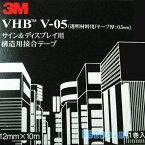 【3M】VHB V-05 サイン&ディスプレイ用構造用接合テープ 透明タイプ 0.5t×12×10M【メール便対応】