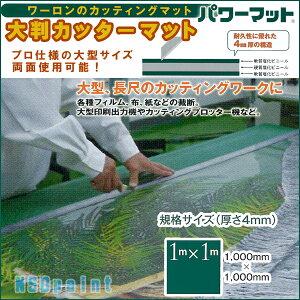 大判カッターマット4mm厚1000mm×1000mmワーロンパワーマット【送料無料】