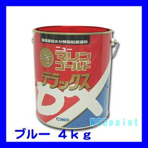 【船底塗料】ニューマリンゴールドDX 4kg ブルー【中国塗料】最高級加水分解型船底塗料