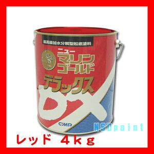 【船底塗料】ニューマリンゴールドDX 4kg レッド【中国塗料】最高級加水分解型船底塗料