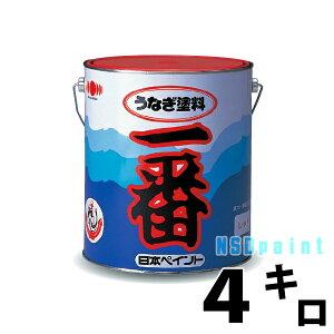 【船底塗料】うなぎ塗料一番 4kg 【日本ペイント】レトロレッド/レッド/ブルー
