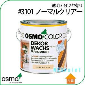 オスモカラー#3101ノーマルクリアー透明3分ツヤ10L1缶