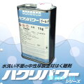 水洗い不要の中性厚膜塗材剥離剤ハクリパワーゴールド【外壁用】1kg