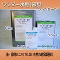 【木部外装用】ワンダー水性1液型ウッドガード0.87kg