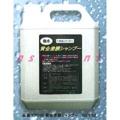【ビッグ】黄金塗膜シャンプー[4L] 【洗車用撥水シャンプー】[お掃除特集【洗車特集】]
