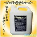 【ビッグ】黄金塗膜シャンプー[4L]【洗車用撥水シャンプー】